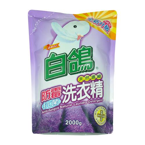 白鴿洗衣精防霉補充包2000g【喜互惠 e直購】