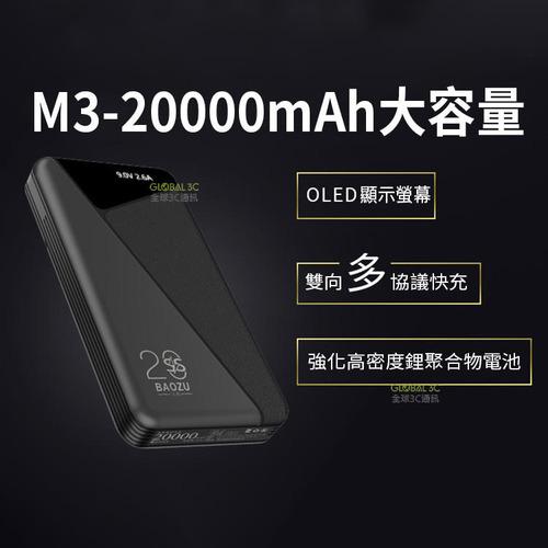 20000mAh 行動電源 華為超級快充 SCP 全兼容 24W快充 支援 OPPO 閃充 QC3.0 雙向快