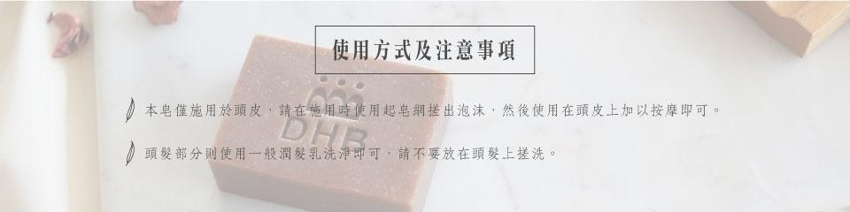 臺灣檜木工場 DHB黛裡荷波植萃冷壓皂 沐雲見發皂
