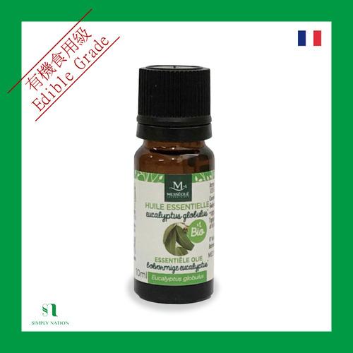法國 Mességué 100% 有機藍膠尤加利精油 (Edible Grade)