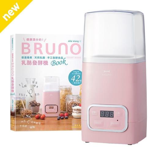 BRUNO 乳酪發酵機 Yogurt Maker(粉紅限定色)(行貨)
