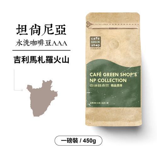 坦尚尼亞水洗處理咖啡豆--咖啡綠商號|米樂活星球