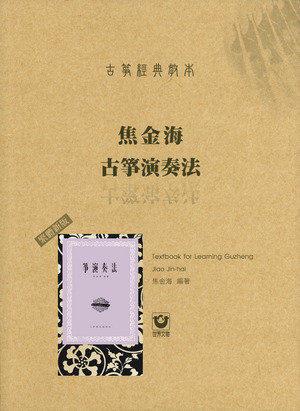 古箏經典教本:焦金海古箏演奏法〔繁體新版〕M6009