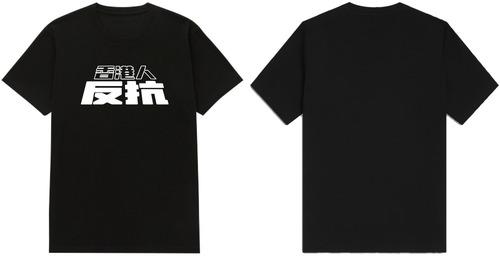 香港人反抗 T Shirt   香港製造