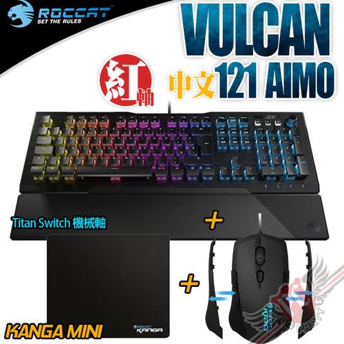 德國冰豹 ROCCAT VULCAN 121 AIMO 鍵盤+KIRO 滑鼠+Kanga mini 鼠墊