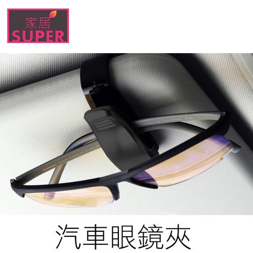 汽車眼鏡夾 汽車眼鏡架 眼鏡夾 汽車車用眼鏡 票據夾 汽機車用品