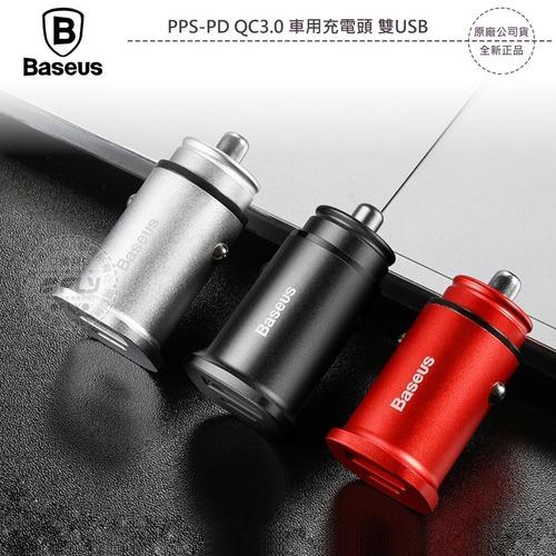 Baseus 倍思 PPS-PD QC3.0 車用充電頭 雙USB
