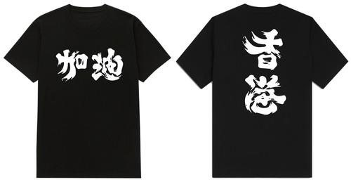 香港加油 |臺灣設計師授權|T-Shirt | 香港印刷