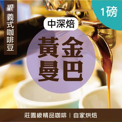 暖窩咖啡 中深焙|黃金曼巴義式咖啡豆