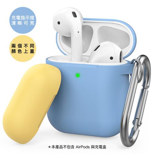 AirPods 2 (第二代) 矽膠保護套 撞色掛勾版 - AHAStyle Taiwan