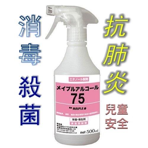 Maple 酒精消毒液 (食品級) 75ml (日本製)