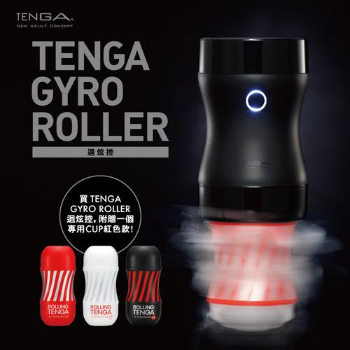 TENGA GYRO ROLLER 迴炫控 - TENGA | 臺灣官方線上商城