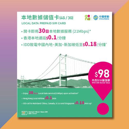 (香港)中國移動「30天無限上網」4G/3G本地數據儲值卡