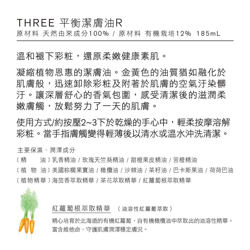 THREE 經典潔膚熱銷組