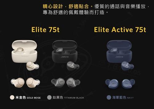 JABRA ELITE 75T / ELITE ACTIVE 75T 真無線耳機