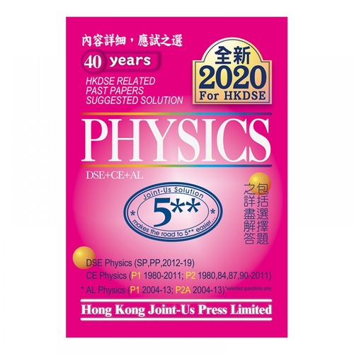 DSE Physics Past Papers Suggested Solution | NoteSity