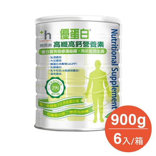 【優蛋白奶粉】高蛋白營養配方奶粉(箱購) - 6種優質營養蛋白質補充。添加多種益菌及膳食纖維 - 易而善