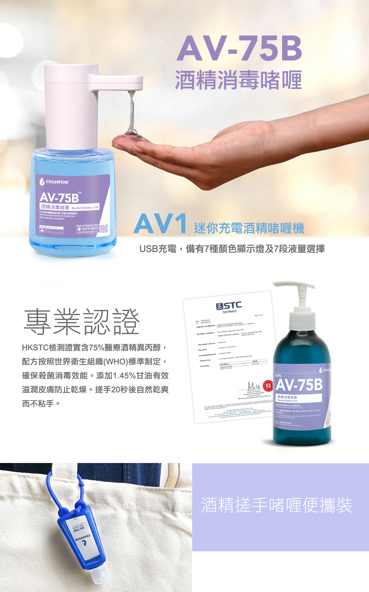 AV-75B 迷你充電酒精啫喱機