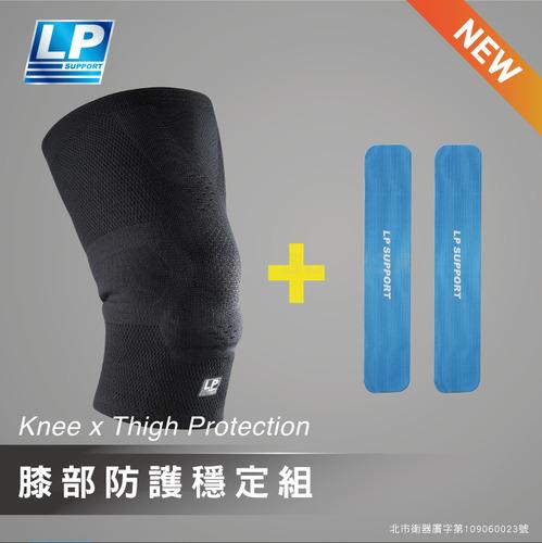 LP SUPPORT - RLS01膝部穩定組合-跑步針織護膝(單只)+肌效能I型 貼布(2入) 黑色