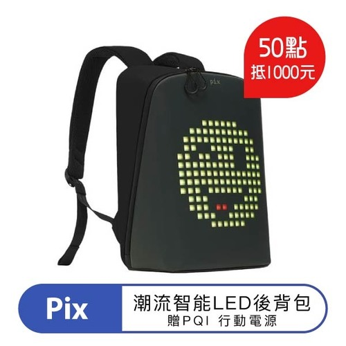 〈Pix〉潮流智能LED後背包 兩色任選