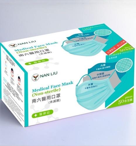 臺灣製 醫療級平面口罩 一盒50個 (藍)