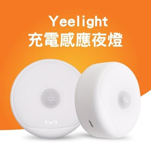 小米Yeelight感應燈2代