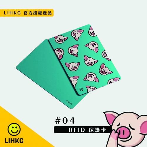 LIHKG RFID 保護卡 #04