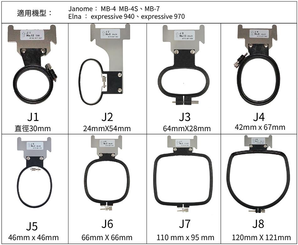 J8 刺繡框 (42mm x67mm) (適用MB-4 MB-7)