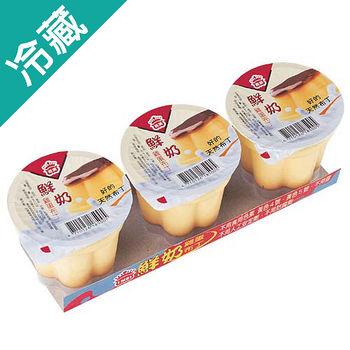 義美鮮奶雞蛋布丁100g*3入 -friDay購物