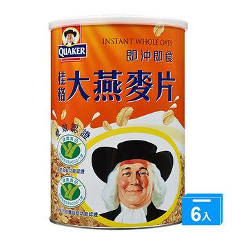 桂格即食大燕麥片1100Gx6 2019年最推薦的品牌都在friDay購物