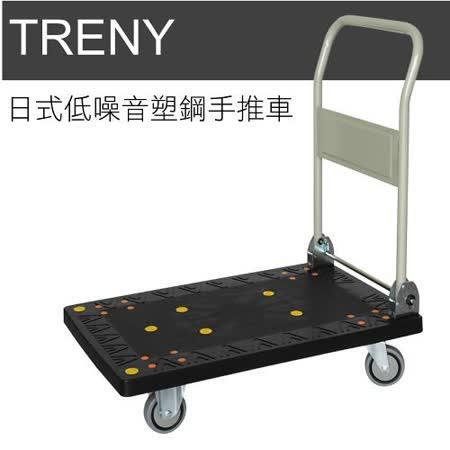 TRENY 日式低噪音塑鋼手推車-300KG-1327 2019年最推薦的品牌都在friDay購物