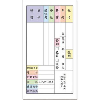 48k簡式履歷表(彩色版)PP-48008|2019年最推薦的品牌都在friDay購物