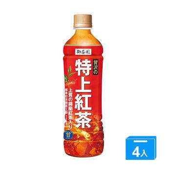 御茶園 極上紅茶550ml*4入 -friDay購物