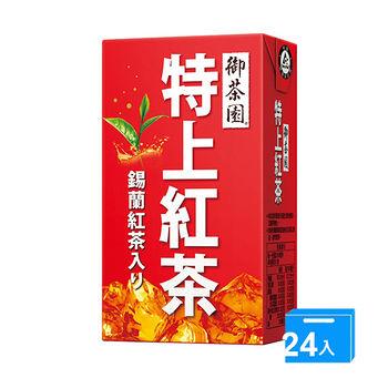御茶園特上紅茶250mlx24 2019年最推薦的品牌都在friDay購物