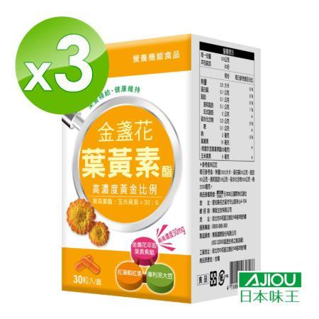 日本味王 30:6金盞花葉黃素膠囊(30粒/盒)X3盒 2020年最推薦的品牌都在friDay購物