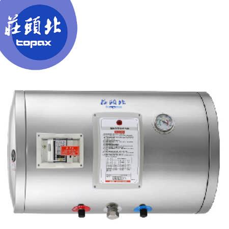 【促銷】TOPAX 莊頭北 12加侖橫掛型儲熱式熱水器 TE-1120W/TE1120W 送安裝|2020年最推薦的品牌都在friDay購物