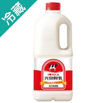 光泉鮮奶1857ML/瓶(牛奶) -friDay購物