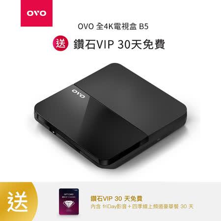 OVO 全4K電視盒(OVO-B5)送OVO鑽石VIP30天 2020年最推薦的品牌都在friDay購物