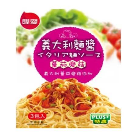 聯夏義大利肉醬-蕃茄蘑菇120g x3入|2020年最推薦的品牌都在friDay購物