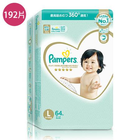 幫寶適 一級幫紙尿褲L號192片(箱)|2020年最推薦的品牌都在friDay購物