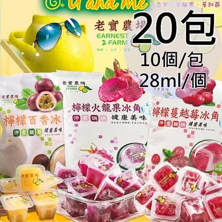 【老實農場】 檸檬百香/檸檬火龍果/檸檬蔓越莓冰角任選20袋 (28mlX10個/袋〉|2020年最推薦的品牌都在friDay購物