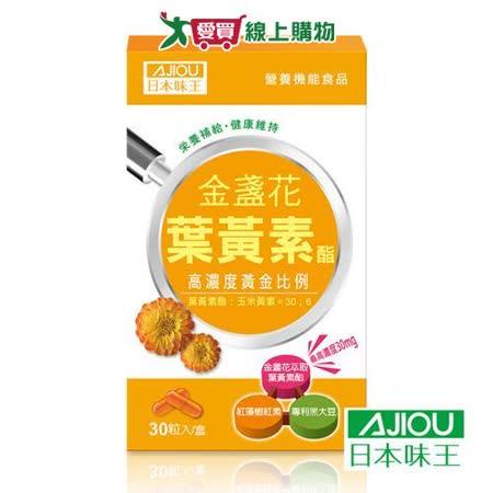 日本味王金盞花葉黃素膠囊30粒 2020年最推薦的品牌都在friDay購物
