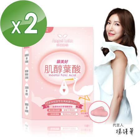 【Angel LaLa天使娜拉】日本優質肌醇+葉酸膠囊(30顆/盒x2盒)|2020年最推薦的品牌都在friDay購物