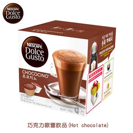 雀巢咖啡-巧克力歐蕾膠囊 (一盒) -friDay購物