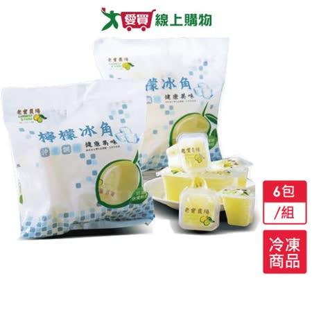 老實農場檸檬冰角280G /包X6包|2020年最推薦的品牌都在friDay購物