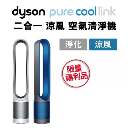 【極限量福利品】dyson pure cool 二合一涼風空氣清淨機 TP00|2019年最推薦的品牌都在friDay購物