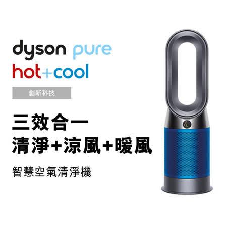 Dyson 戴森 Pure Hot+Cool HP04 三合一涼暖空氣清淨機/風扇/電暖器 科技藍|2019年最推薦的品牌都在friDay購物