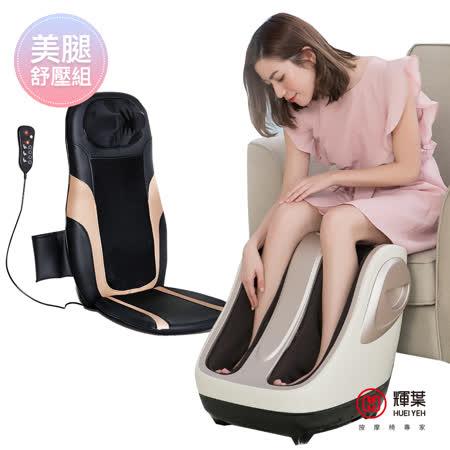 輝葉 4D溫熱手感按摩墊HY-633+極度深捏3D美腿機HY-702 2020年最推薦的品牌都在friDay購物