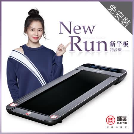 輝葉 newrun新平板跑步機 HY-20603 2020年最推薦的品牌都在friDay購物