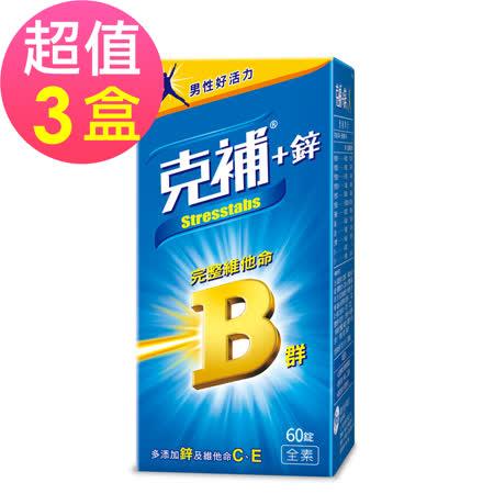 克補鋅 完整維他命B群x3盒(60錠/盒)-男性適用|2019年最推薦的品牌都在friDay購物
